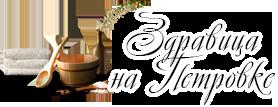 Сауна на Петровке